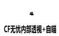 cf内部透视自瞄|CF无忧内部透视+自瞄下载V3.8不封号版-心愿下载