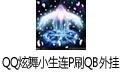 QQ炫舞小生连P刷QB外挂 2018最新版