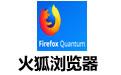 火狐浏览器 v52.6 ESR 官方正式版