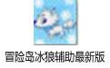 冒险岛冰狼辅助最新版 v150 8022908最新版