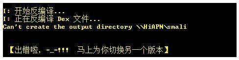 APKDB反编译安装教程_wishdown.com