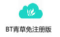 BT青草免注册版(磁力搜索下载工具) v2.3官方版