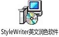 StyleWriter英文润色软件(含注册机) 4.01.05最新版