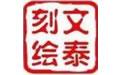 文泰刻绘2018字库版
