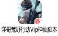 洋哥荒野行动Vip神仙脚本 v0411最新版