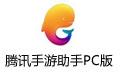 腾讯手游助手PC版 v1.0.6927.123官方版
