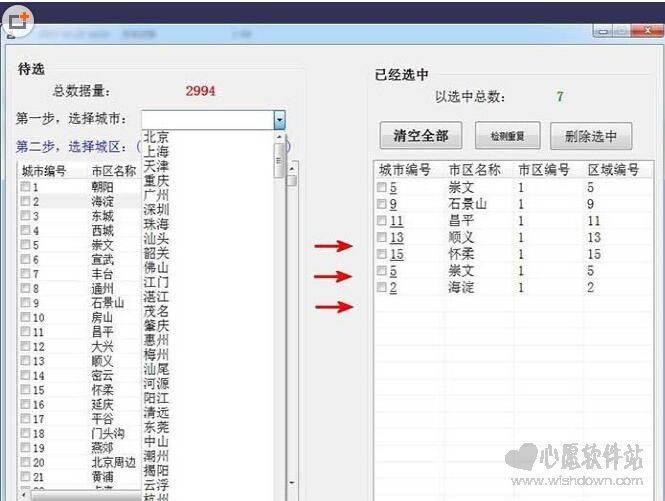 分类信息群发机器人 V2.0 绿色版