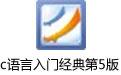 c语言入门经典第5版 高清电子版