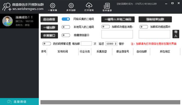 微盛微信多开搜群加群软件