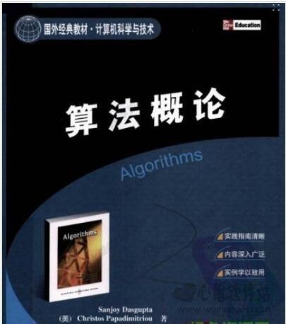 算法概论注释版 高清电子版