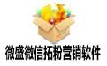 微盛微信拓粉营销软件 V4.32