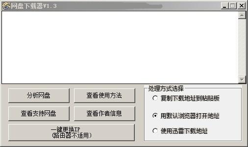 网盘下载器 1.3 绿色版