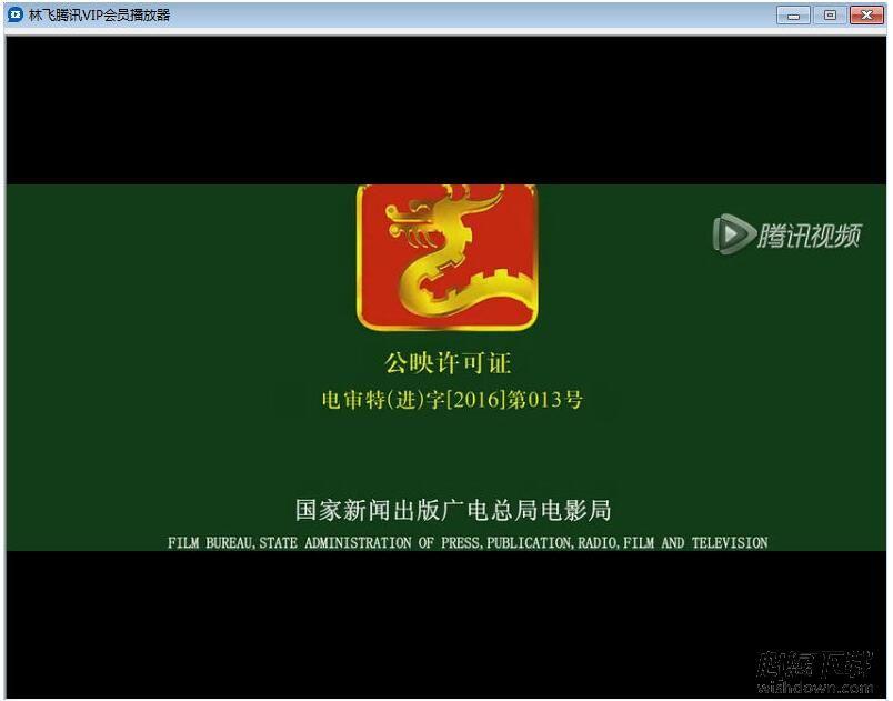 林飞腾讯VIP会员播放器 v3.1.5 官方版