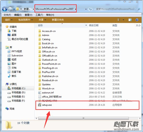 office2007官方下载免费完整版安装图一 心愿下载