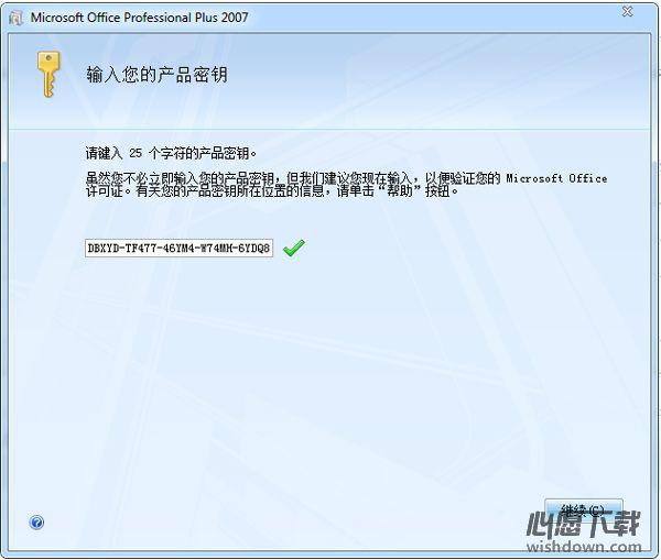 office2007官方下载免费完整版安装图一输入密匙 心愿下载