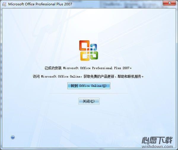 office2007官方完整版中文免费版_wishdown.com
