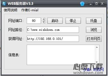 架设个人web服务器软件 v3.5.27 绿色版