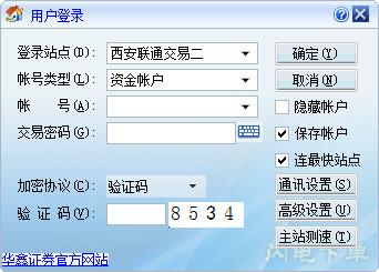 华鑫证券同花顺独立下单 v2018.05.04 官方版