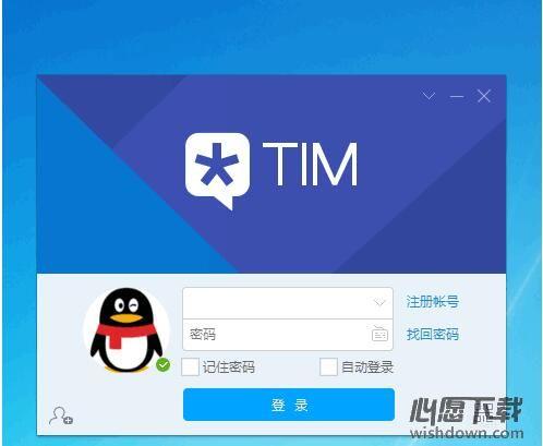 腾讯TIM电脑版 v2.2.8.20935 正式版
