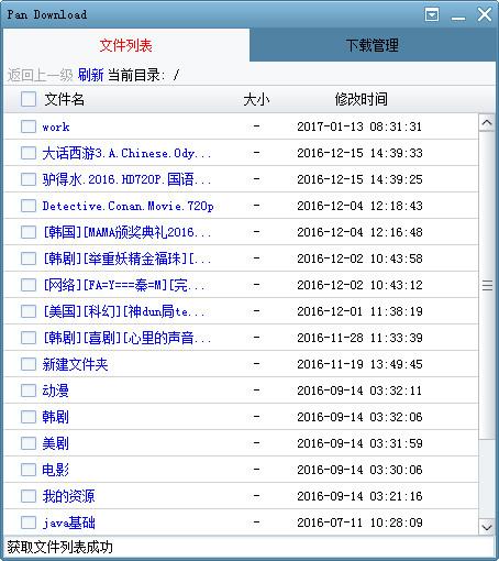 Pan Download_百度网盘下载器 v1.5.2 绿色免费版