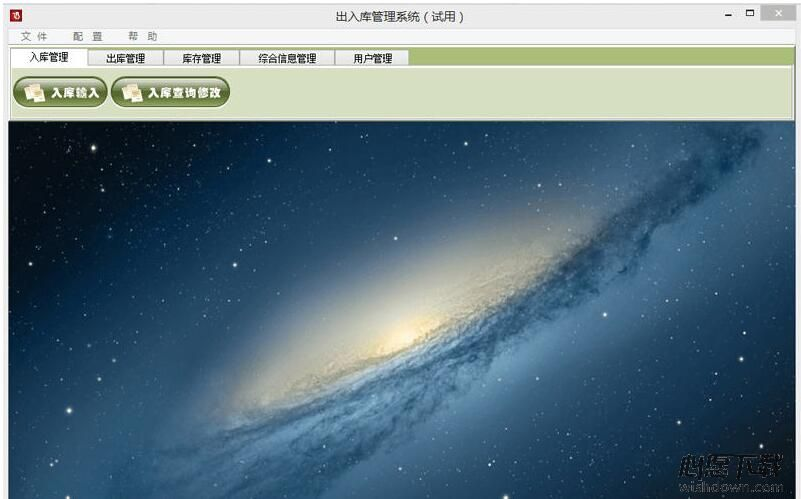 TomCat出入库管理系统 v1.0 官方版