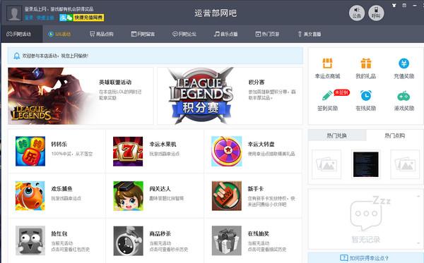 网吧营销大师 v5.4.0.5官方免费版