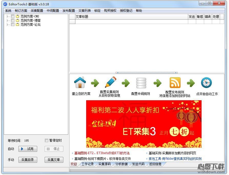 ET(EditorTools)自动采集软件v3.2.6 免费版_wishdown.com
