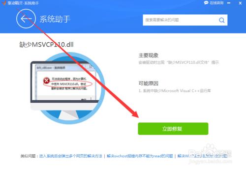 安装驱动时出现缺少msvcp120.dll如何快速处理