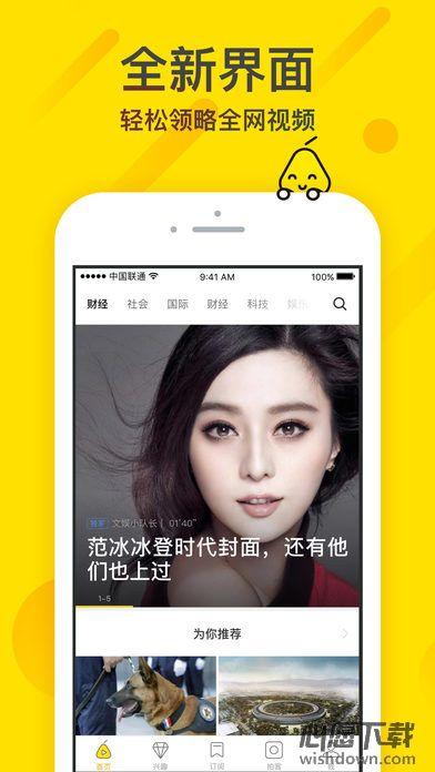 梨视频iphone版 v2.0.0