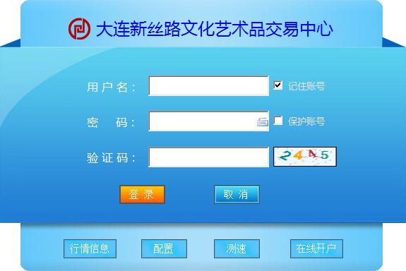大连新丝路文化艺术品交易中心客户端 v5.1.2.0官方版