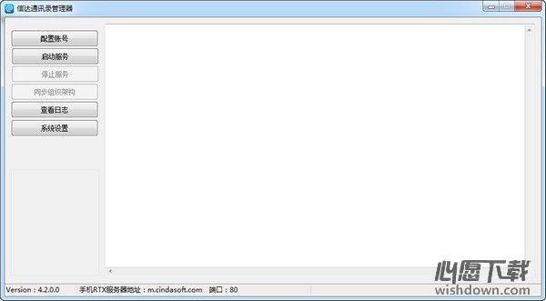 信达通讯录管理器 v4.2.0.0 免费版