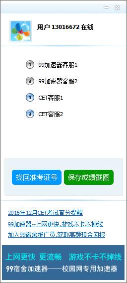 99宿舍客服系统 v4.3.0.0官方版