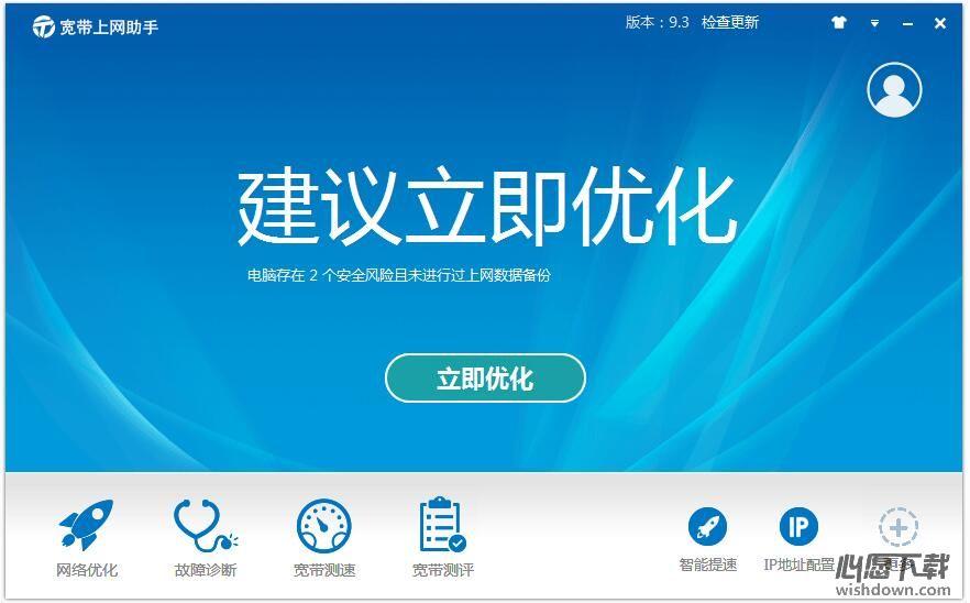 电信网络宽带测速软件_www.rkdy.net
