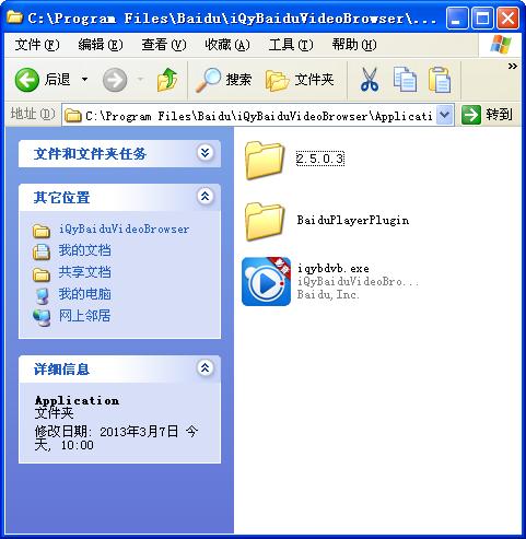 百度视频电脑版5.6.2.47 官方最新版_wishdown.com