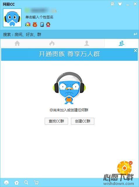 网易CC语音电脑版v3.20.16 官方版_wishdown.com