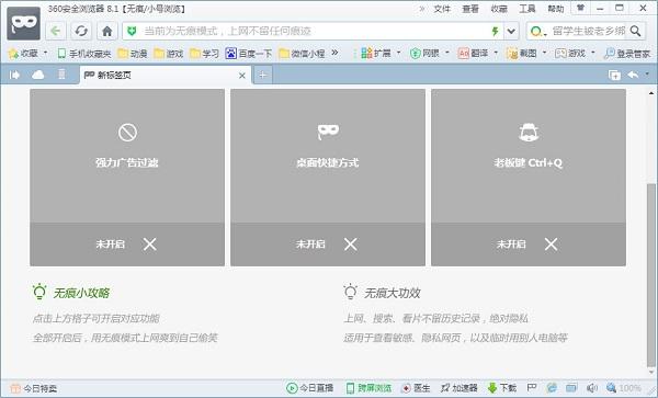 360无痕浏览器 v8.1 官方最新版