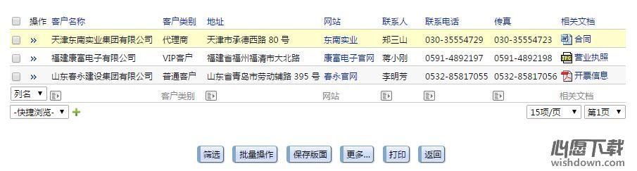 蓝点客户关系管理系统 v15 官方版