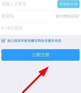 糖豆广场舞如何注册 糖豆广场舞注册方法步骤_wishdown.com
