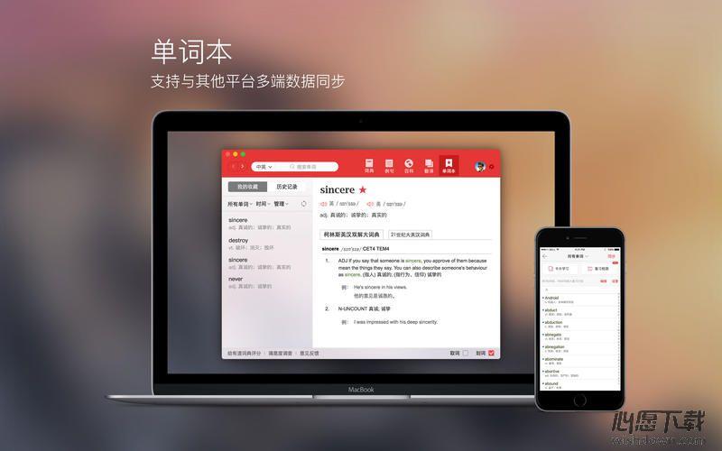 有道词典Mac版 v2.3.1 官方正式版