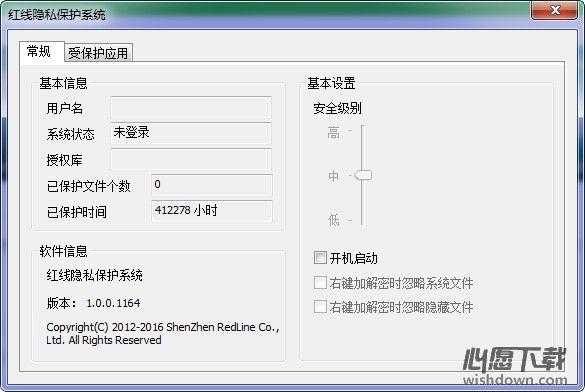 红线隐私保护系统 v1.1.3.0 官方版