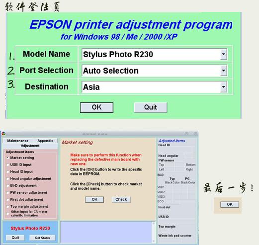 爱普生r230清零软件 中文版