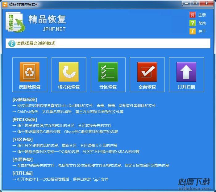精品恢复软件 v3.9 官方最新版