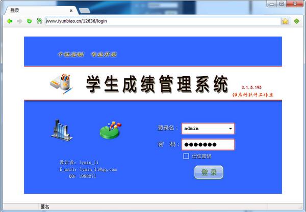 云表学生成绩管理系统 v1.0官方版