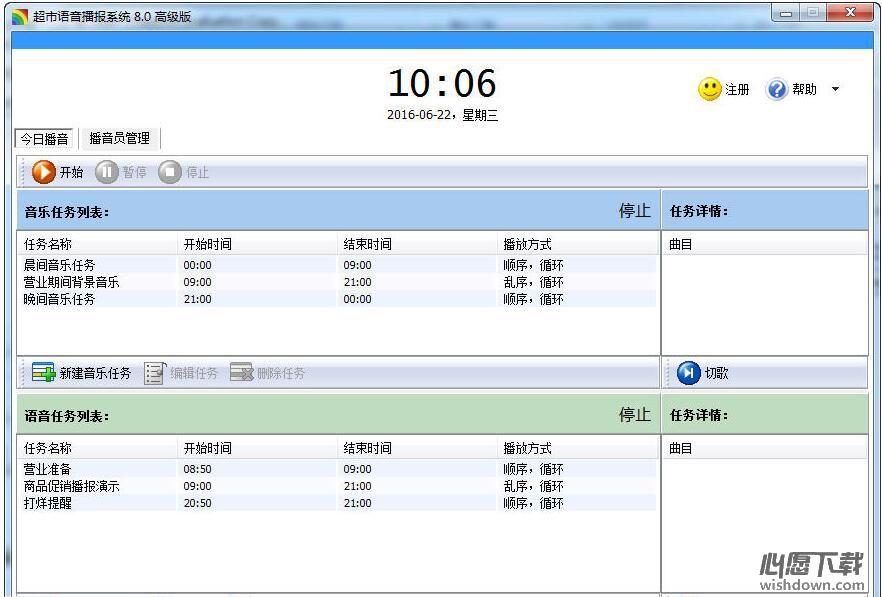 超市语音播报系统 v8.8 官方版
