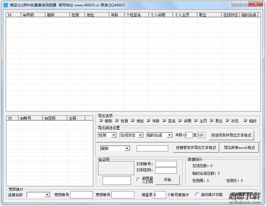 海盗QQ资料批量查询筛选器 v1.7 官方版