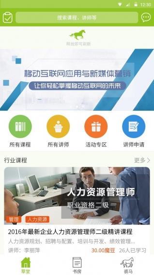 裘马草堂 v1.0.8