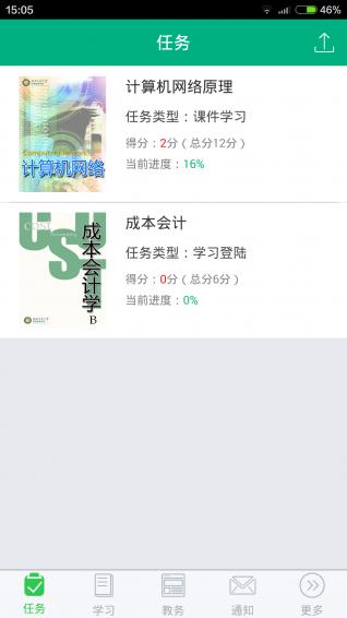 青书学堂 v17.1.0