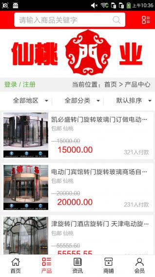 仙桃门业v5.0.0_wishdown.com