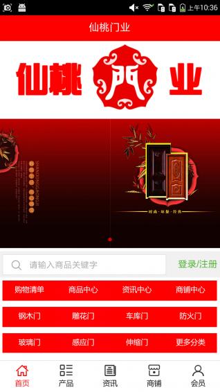 仙桃门业 v5.0.0