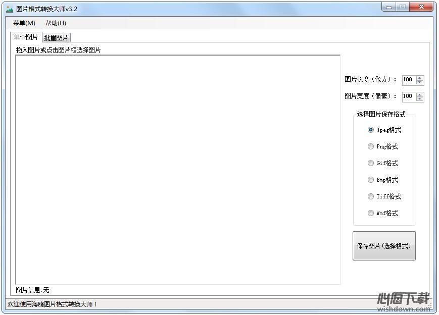 海鸥图片格式转换大师 v3.2 官方版